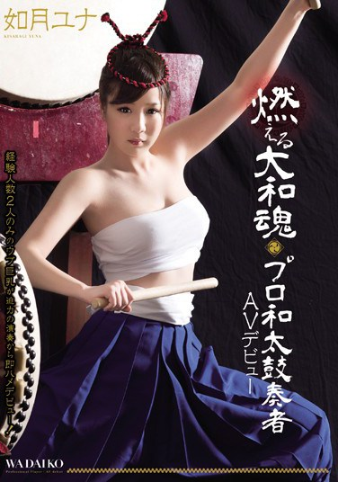CND-138 Raging Japanese Spirit – A Professional Taiko Drum Player's Adult Video Debut Yuna Kisaragi