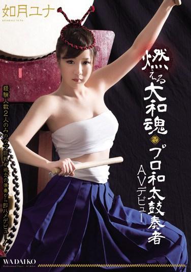 CND-138 Raging Japanese Spirit – A Professional Taiko Drum Player's Adult Video Debut Yuna Kisaragi