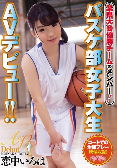 CND-140 Member Of The Prefectural Championship Winning Team! A Basketball-Playing College Girl's Adult Video Debut! Iroha Koinaka