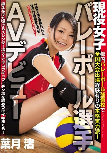 CND-173 Real Life Volleyball Player's Porn Debut – This Natural Talent Has Made It All The Way To The Nationals On Her School Team! Nagisa Hazuki