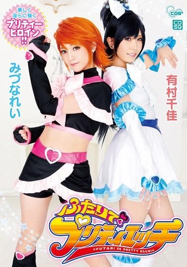 COSQ-041 We're Pretty! Pretty Dirty. Rei Mizuna and Chika Arimura