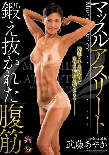 DASD-316 Muscle Athlete. The Toned Abs. Ayaka Muto