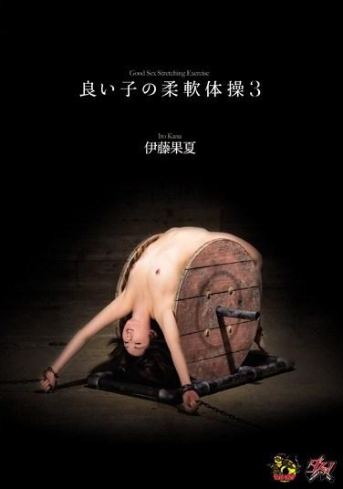 DASD-327 Stretching Exercises For Good Boys And Girls 3 Kana Ito