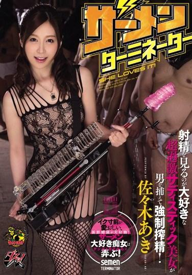 DASD-337 Semen Terminator Aki Sasaki