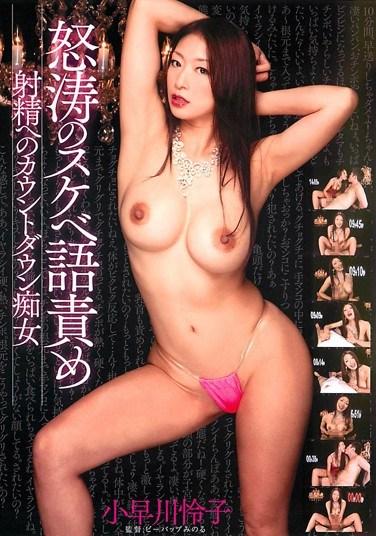 DDB-221 Raging Waves Of Dirty Talk Reiko Kobayakawa