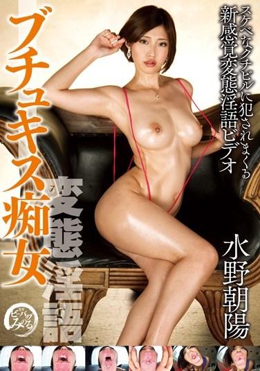 DDB-279 Petit Kiss Sluts Asahi Mizuno