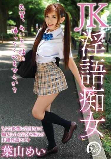 DDB-305 Dirty Talking High School Slut Mei Hayama