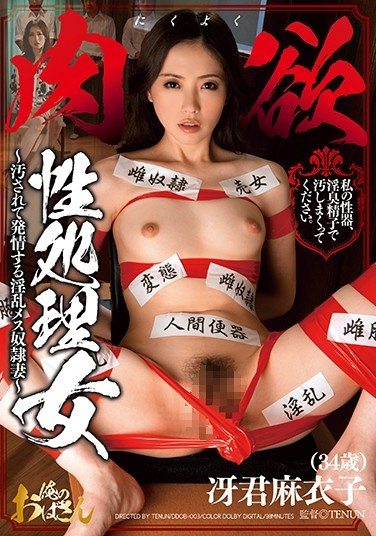 DDOB-003 A Cum Bucket Woman A Slave Wife Who Lusts To Be Defiled And Treated Like Trash Maiko Saegimi