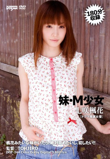 DDT-244 My Little Sister Is A Masochist Fuka Nanasaki