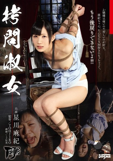 DDT-510 Lady of Pain Maki Hoshikawa