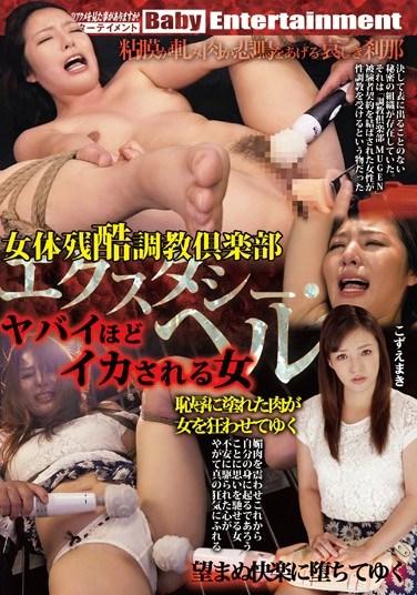 DHEL-001 The Cruel Female Body Training Club. Ecstasy Hell -The Woman Who Is Made To Cum Like Crazy- Maki Kozue