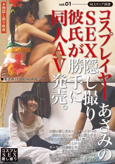 DJMS-002 Cosplayer Asami's Boyfriend Sells Her Secretly Filmed Sex Video. vol. 01