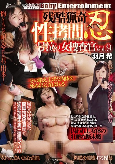DNIN-009 Cruel And Bizzare Sexual Torture. Nin. The Crying Female Detective Vol.9 Nozomi Hazuki