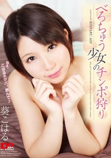 DOSK-007 French Kissing Barely Legal Girls' Dick Hunt Koharu Aoi