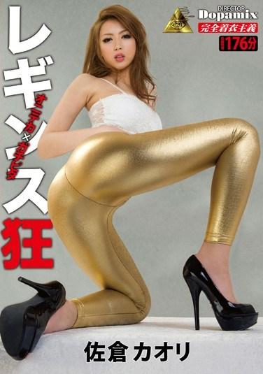 DPMI-002 Leggings Madness Super Shiny x Real Tight Kaori Sakura