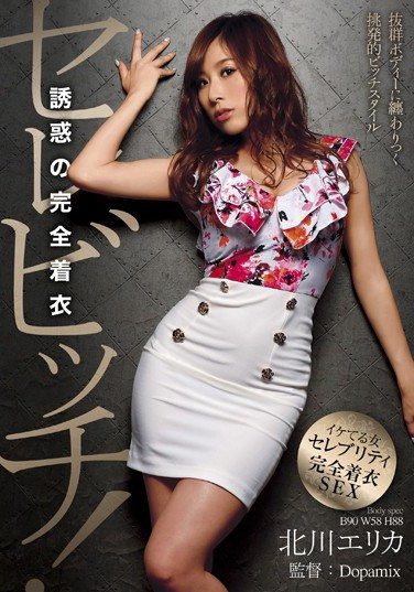 DPMX-002 Celebitch! – Completely Clothed Temptation – Erika Kitagawa