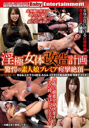 DSIR-001 Extreme Lewd Body Remodelling Plan – Surprising Amateur Girls Premier Convulsing Climax – EPISODE 01 Famous College 4th Year Girl Minami 22 y/o Cosmetics Saleswoman Rieko 25 y/o