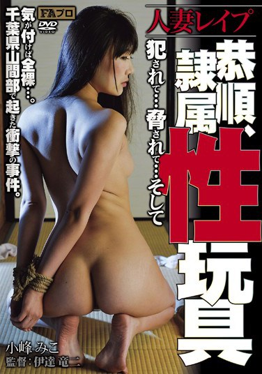 DTRS-017 Reverence, Subordination, Sex Toys, Violation… Bullying… And Miko Komine