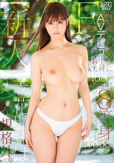 DVAJ-158 [A Fresh Face] Everything About Ruri Tachibana Is Special *I'm Serious, She's Got A Hot Body