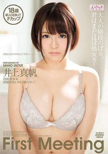 DVAJ-228 First Meeting – Please Make Me Into An Adult Alice Maho Inoue