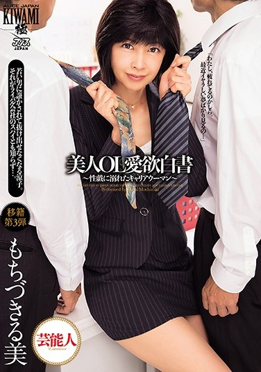 DVAJ-274 Lustful Confessions Of A Beautiful Office Lady A Career Woman's Downfall Into Sexual Plays Rumi Mochizuki