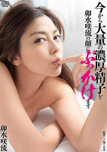 DVAJ-303 I'm About To Bukkake The Face Of Saryu Usui With Massive Amounts Of Rich And Thick Semen