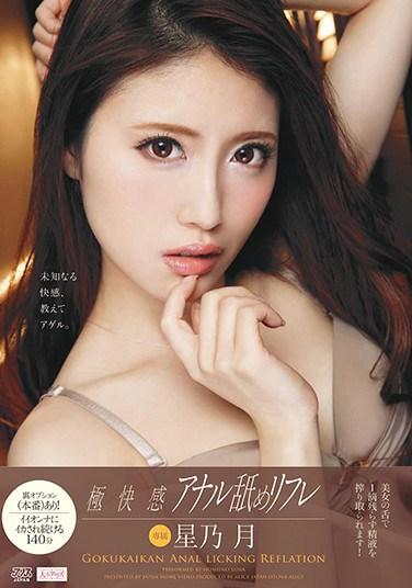 DVAJ-306 The Ultimate Pleasure Anal Licking Reflexology Luna Hoshino