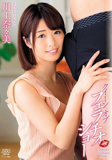DVAJ-309 The Queen Of Fellatio Show Nanami Kawakami