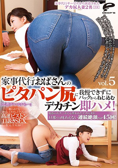 """DVDMS-207 The Housecleaning Services Lady Had Such A Nice Tight Ass That I Could No Longer Resist, And Shoved My Rock Hard Cock In From Behind And Got Myself A Quickie! 5 """"But I Have A Husband…"""" She Tried To Refuse, But This Handsome Guy Kept On Pumping And Finally Convinced Her, And We've Got It All On Video For You!! This Big Ass Housewife Was Seduced By His Alluring Young Cock And Got 45 Consecutive Orgasms That She Could Never Taste With Her Husband!"""