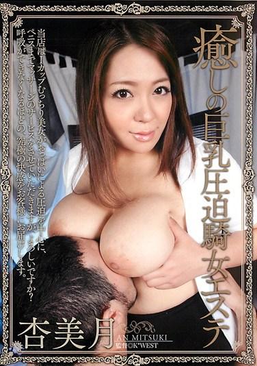 DWD-075 Relaxing Breast Press Salon – Anmitsuki