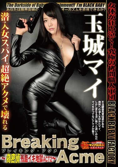 DXBB-007 Breaking Acme A Fake Private Eye Caught In A Cruel Orgasmic Hell ACT 2 Mai Tamaki