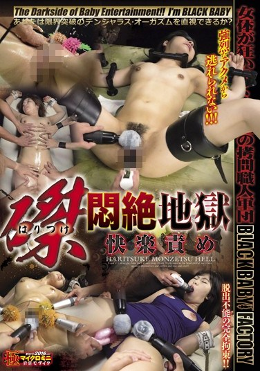 DXDB-024 Crucified Orgasm Hell Pleasure And Torment