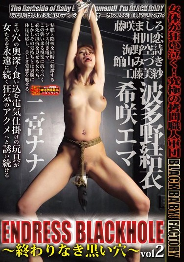 DXEB-002 ENDLESS BLACKHOLE Vol 2 – The Never-Ending Blackhole-