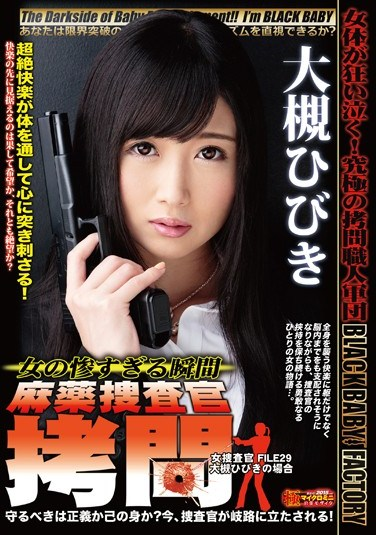 DXMG-029 The Most Miserable Moments Of A Woman. The Torture Of A Narcotics Investigator. Female Detective FILE 29 In The Case Of Hibiki Otsuki