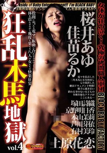 DXMJ-004 Rough Rocking Horse Hell vol. 4