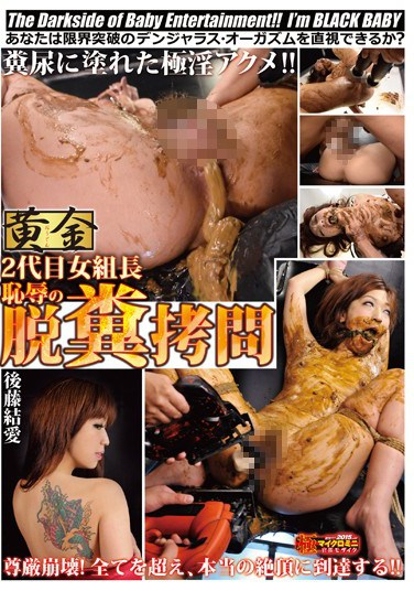 DXUK-002 2nd Generation Female Boss Humiliated With Pooping Torture Yua Goto