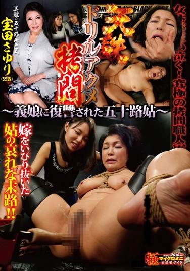 DXYB-017 Heavenly Punishment, Drill Acme Torture -A Daughter-In-Law Takes Revenge On Her Mother-In-Law In Her 50's- Sayuri Takarada