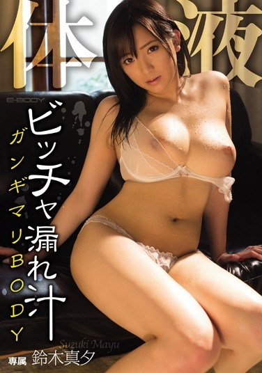 EBOD-498 Dripping With Pussy Juice A Hot And Lustful BODY Mayu Suzuki