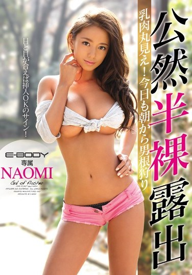 EBOD-500 Public Half Naked Exhibitionist Her Tits Are On Full Display! Today, Just Like Everyday, She's Up Early To Go Hunting For Men NAOMI