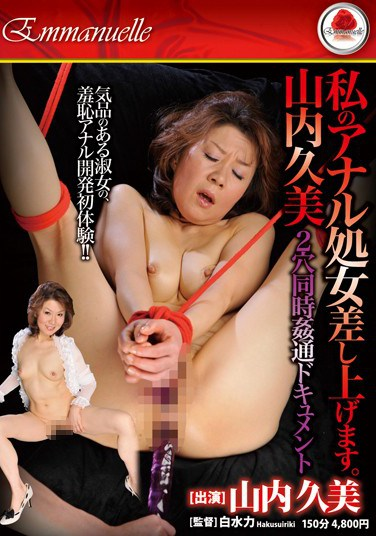 EMAZ-129 I'll Give You My Anal Virginity. Kumi Yamauchi Wicked Documentary: Taking It In Both Holes At The Same Time