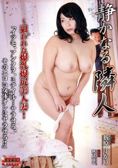 EMBX-020 My Quiet Neighbor -The Desirable Married Woman With Colossal Tits And A Beautiful Big Ass! I've Been Watching You… Let Me Fuck You Let Me Fuck That Slutty Body Of Yours!! Yukari Orihara