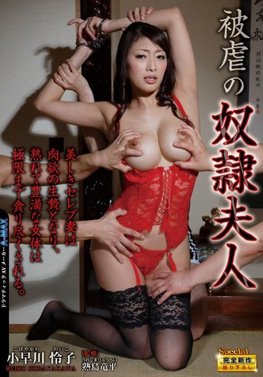 EMBZ-058 Sex Slave Wives Beautiful celebrity wife becomes a sacrifice for lust as we indulge in her ripe voluptuous body to the utmost limit. Reiko Kobayakawa
