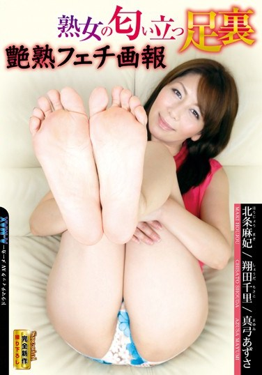 EMBZ-072 Mature Woman's Fragrant Feet – Utterly Charming Fetish Footage