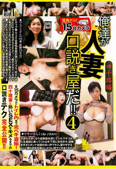 EMGB-004 We're Expert Wife Seducers! 4 (40-Somethings Edition)