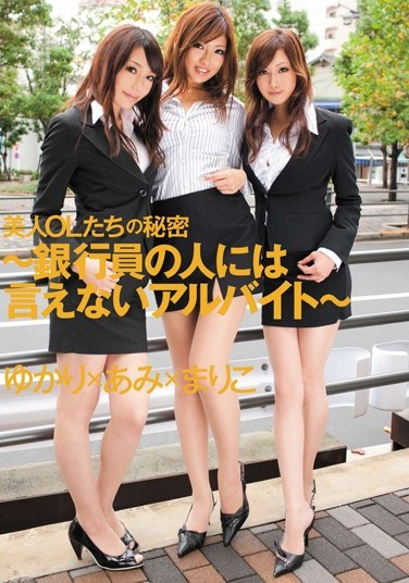 EPT-005 Beautiful Office Lady's Secret – Don't Tell My Co-Workers at the Bank About My Part-Time Job –