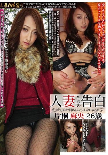 GAMS-003 Married Woman's Confession, Infidelity, Husbands Tormented By Their Meat Sticks Who Don't Know The True Faces Of Their Wives, Mao Katagiri, 26 Years Old.