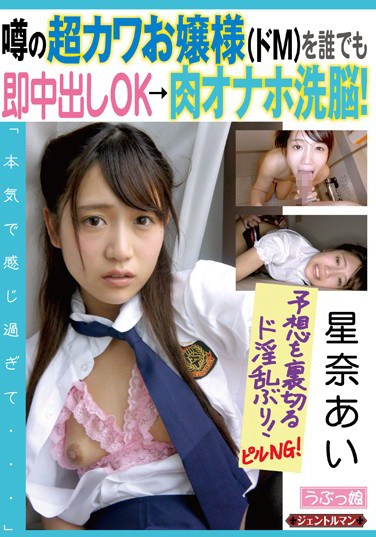 "GENT-124 An Ultra Cute Young Lady (A Total Maso Bitch) But She'll Give Anyone A Creampie Quickie A Brainwashed Cum Bucket! ""It Just Feels Too Good…"" Ai Hoshina"