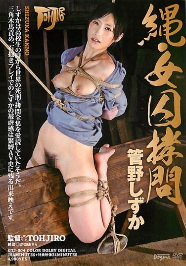 GTJ-004 Rope – Female Prisoner Torture Shizuka Kano