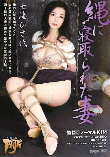 GTJ-035 Wife Cheating With Bondage Hisayo Nanami