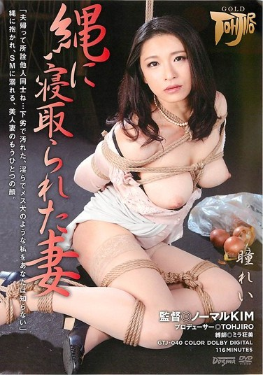 GTJ-040 Wife Fucked By a Rope Rei Hitomi